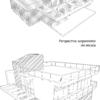 Diseñar Proyecto Cálculo Estructural